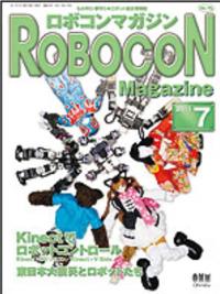 ROBOCON robot magazine