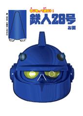 050214-Tetsujin-mask